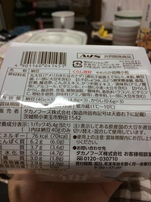 やわらか超極小粒と通常のおかめ納豆極小粒の内容量の違い