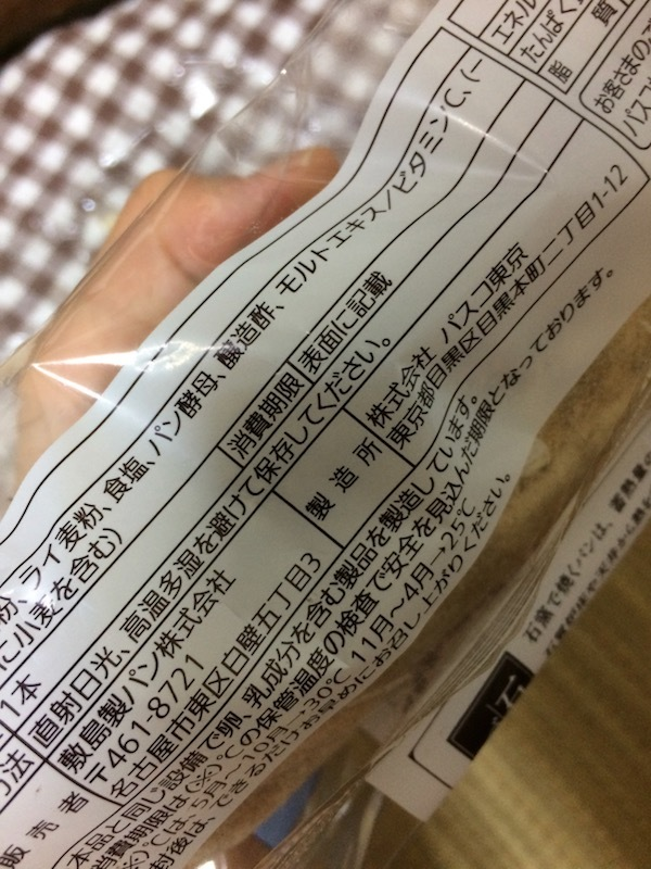 PASCO SPECIAL SELECTION 低温長時間発酵 フランス産小麦 石窯づくり バゲット