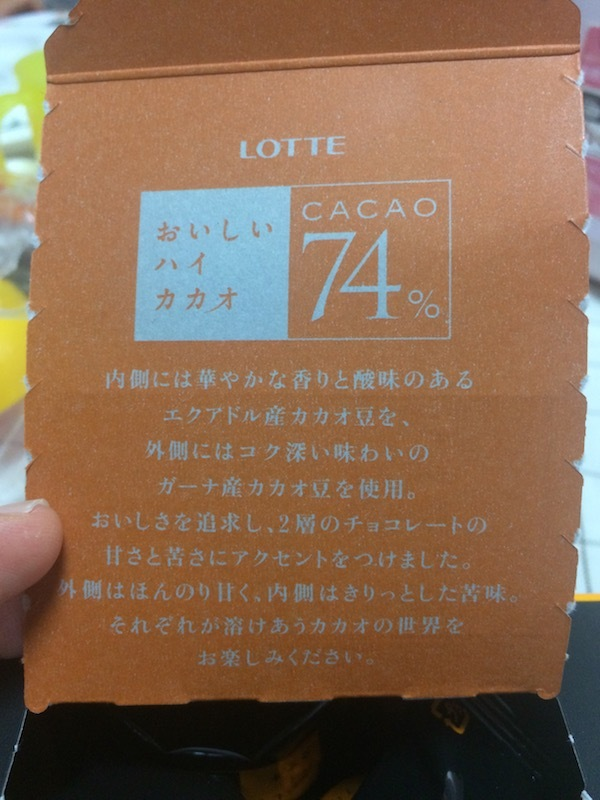 スイーツデイズ おいしいハイカカオ74%(ロッテ)