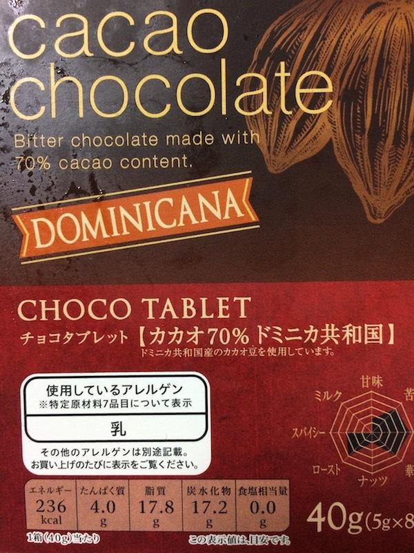 CHOCO TABLET チョコタブレット カカオ70% ドミニカ共和国(イオン トップバリュ)