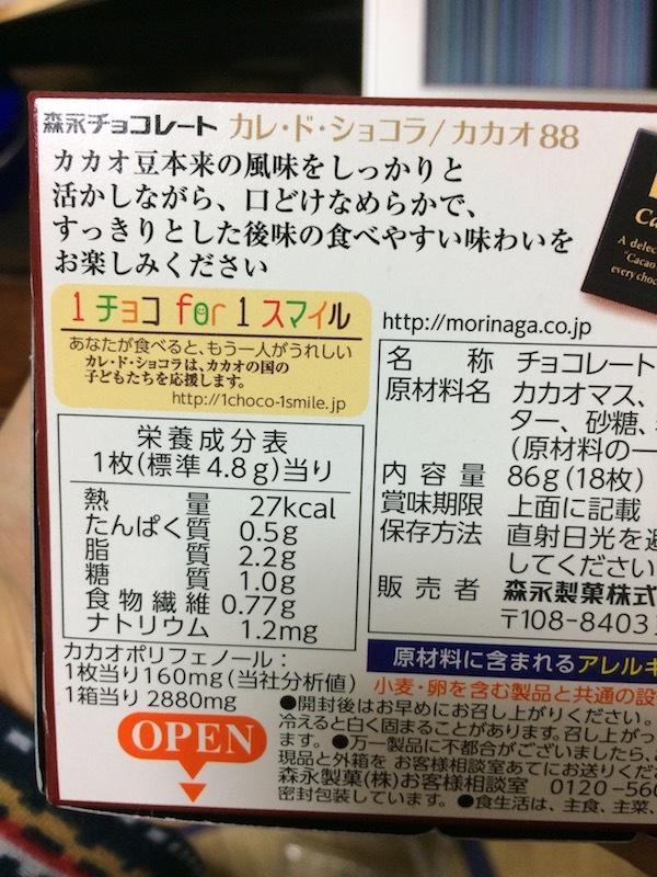 カレ・ド・ショコラ カカオ88(森永製菓)