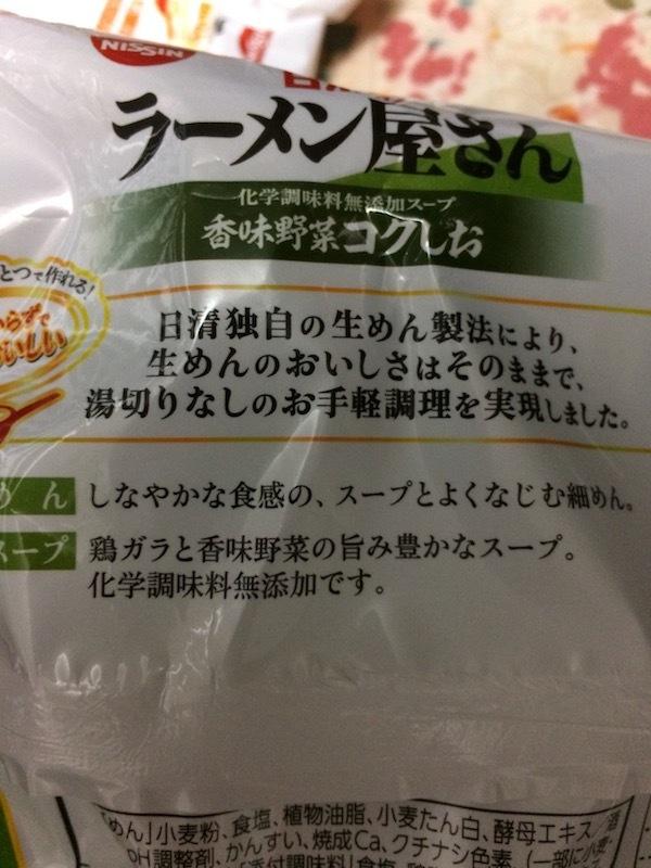 日清のラーメン屋さん 香味野菜コクしお 2人前