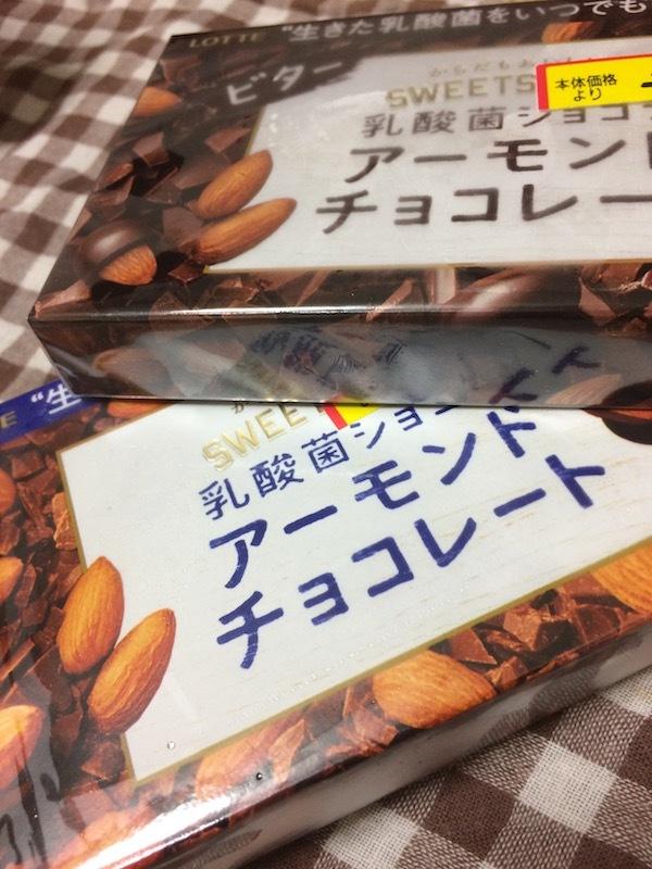 乳酸菌ショコラアーモンドチョコレートは低糖質ダイエットにおすすめ