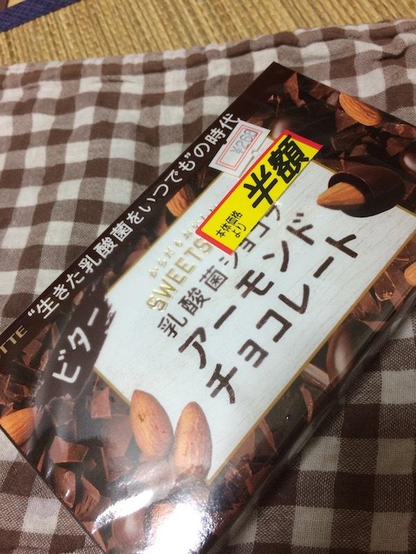 からだもおいしい SWEETS DAYS 乳酸菌ショコラアーモンドチョコレート ビターとの比較