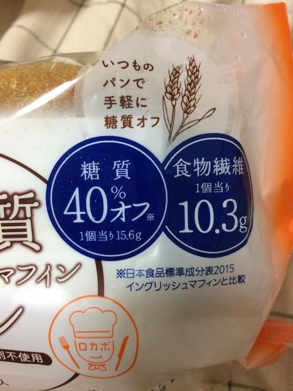 Pasco低糖質イングリッシュマフィンブラン