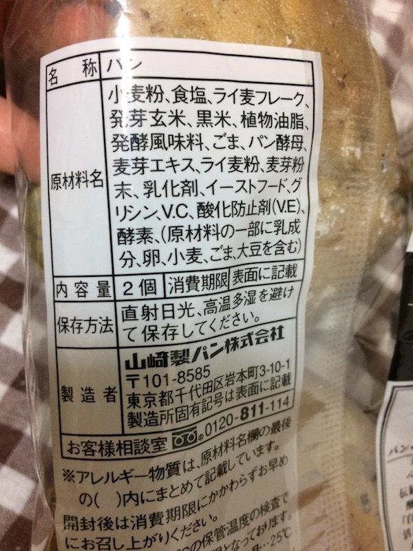 パン・オ・ルヴァン(ヤマザキ)の五穀ロールには見た目も香りも良い