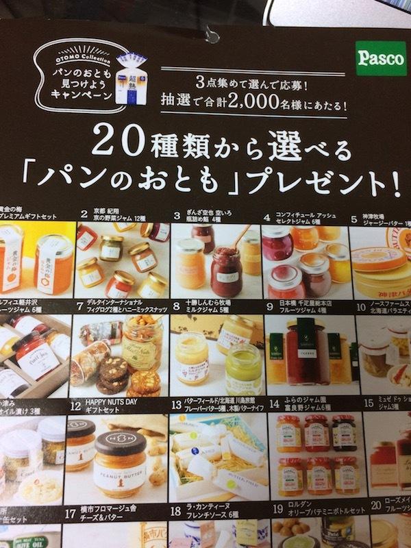 [パスコ]パンのおとも見つけようキャンペーンで高コスパなプレゼント