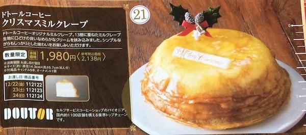 ドトールコーヒーのクリスマスミルクレープ