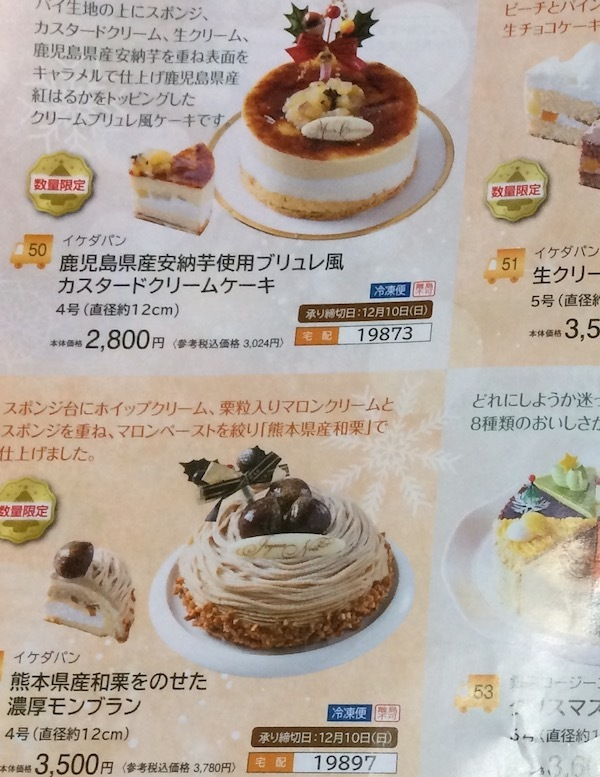 イケダパン クリスマスケーキ