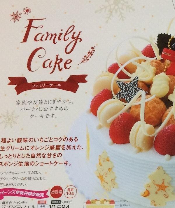 ファミリーケーキ