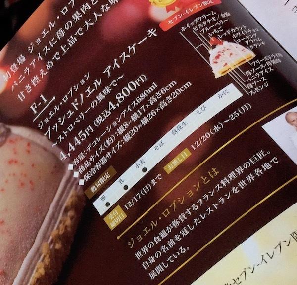 ジョエル・ロブションのブッシュドノエルアイスケーキ