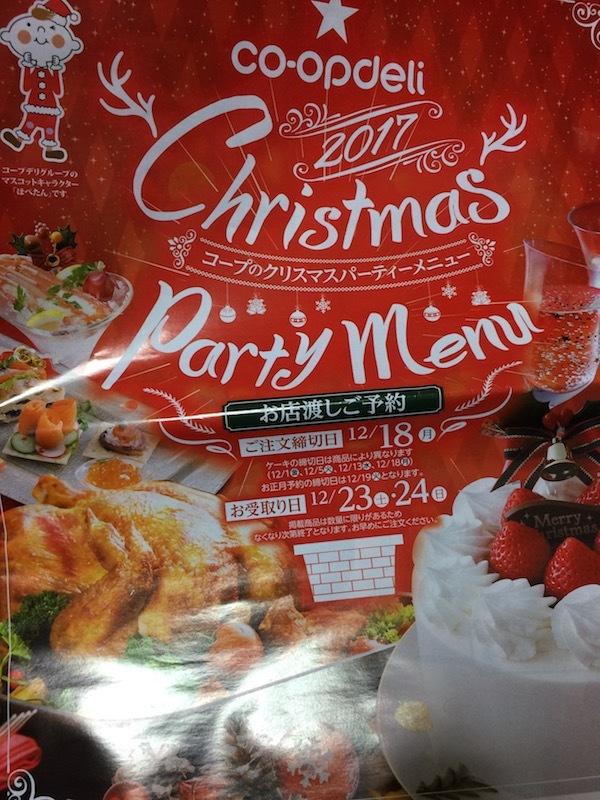コープ・生協のクリスマスパーティーメニュー