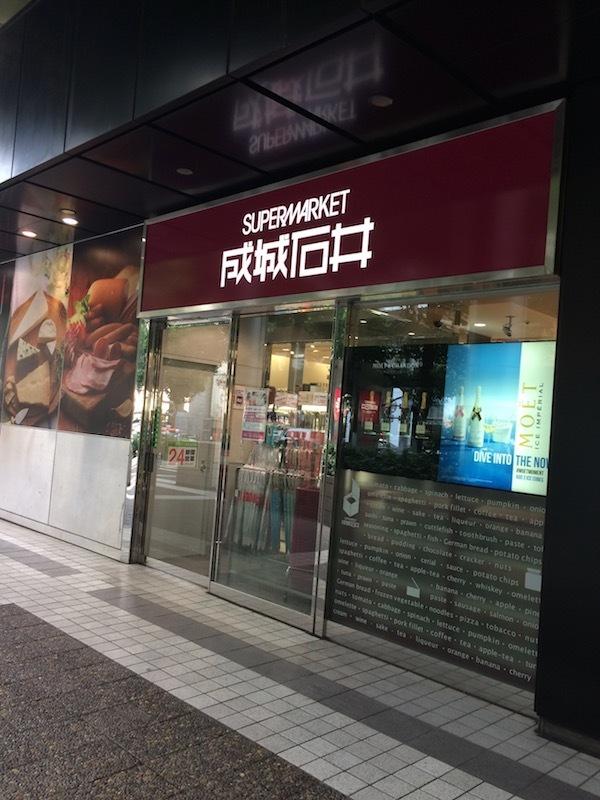 成城石井 赤坂アークヒルズ店