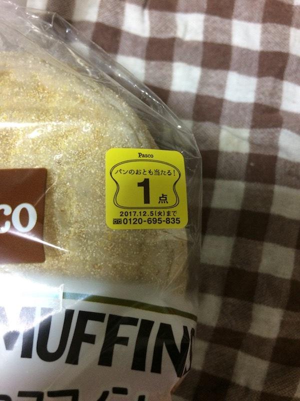 パスコ イングリッシュマフィン 4種のナッツ 4個入り