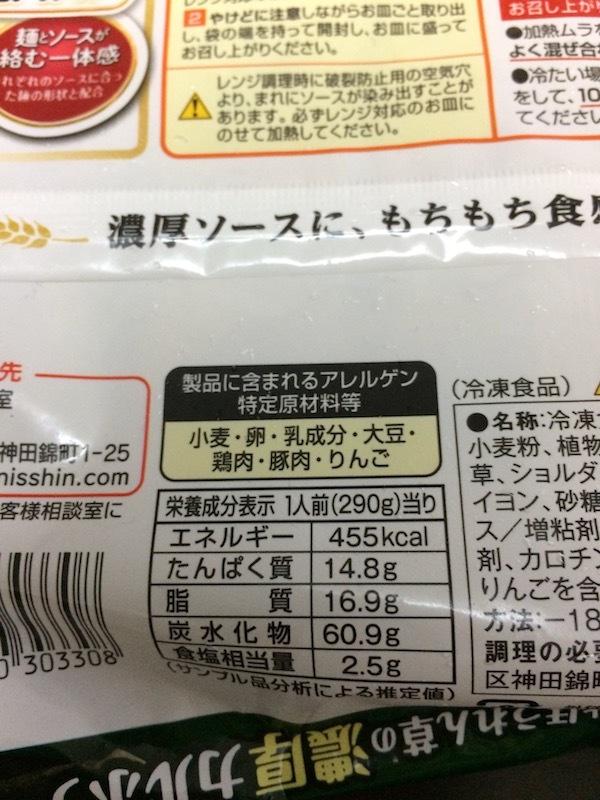 日清製粉グループ マ・マー超もち生パスタ 4種チーズとほうれん草の濃厚カルボナーラ