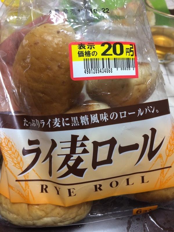 栄喜堂(エーキドーパン)ライ麦ロールは美味しいし低カロリーでお薦め