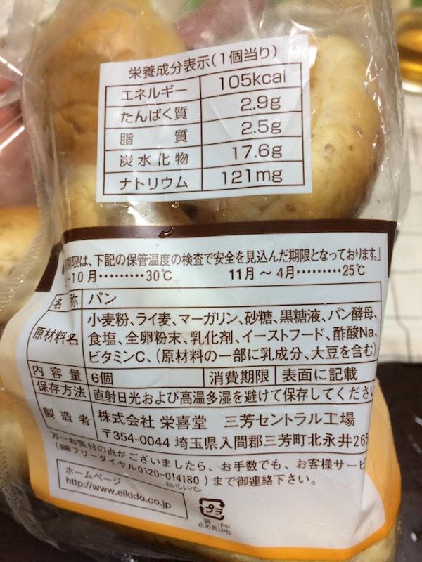 栄喜堂のライ麦ロールは低カロリーで低インシュリンダイエットにも向いている