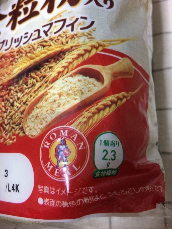 パスコ 麦のめぐみ 全粒粉入りイングリッシュマフィン