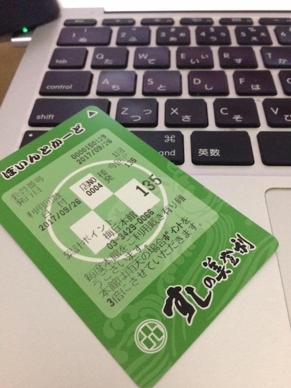 美登利寿司ポイントカード