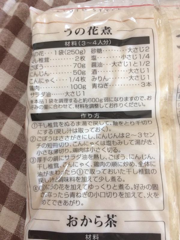 卯の花のレシピ