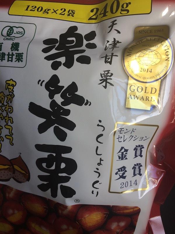 モンドセレクション金賞受賞の楽笑栗は食べやすいし美味しい