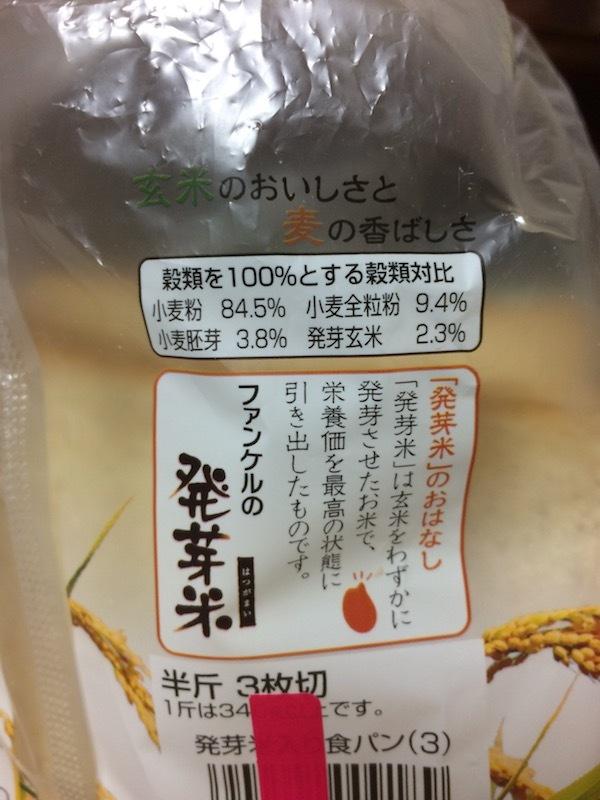 ファンケルの発芽米使用で栄養、ストレス解消効果が抜群