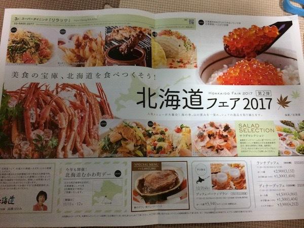 北海道フェア2017の予約状況と混雑具合