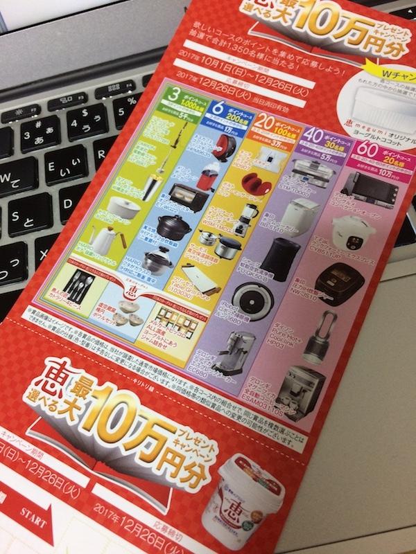 恵 選べる最大10万円分プレゼントキャンペーンで得なおすすめ賞品