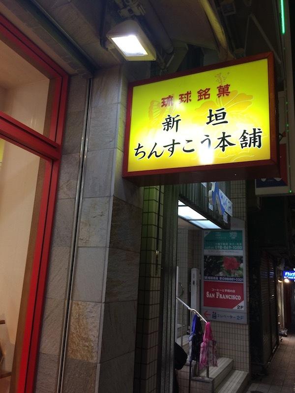 琉球銘菓新垣ちんすこう本舗のさんごの塩海ちんすこう
