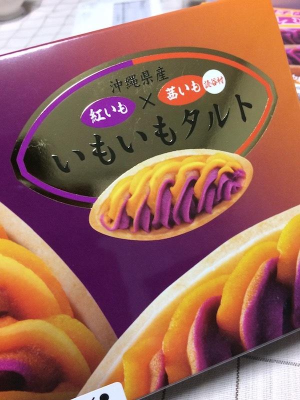 沖縄(那覇)土産は新垣ちんすこうと御菓子御殿紅いもタルトがおすすめ