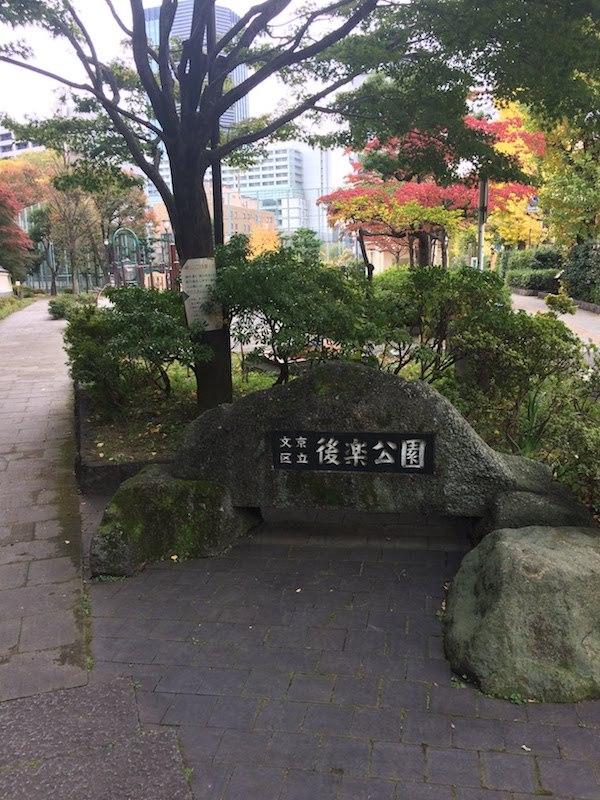 文京区後楽園駅周辺で子連れの遊び場におすすめの後楽公園と礫川公園