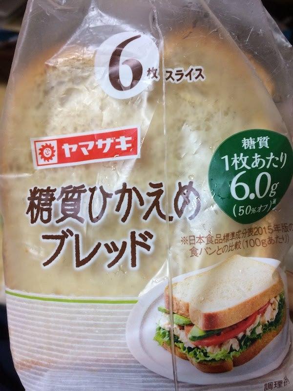 山崎製パン糖質ひかえめブレッドは美味しいしダイエットにおすすめ