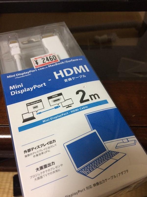 株式会社ミヨシのMini Displayport - HDMI変換ケーブル2m