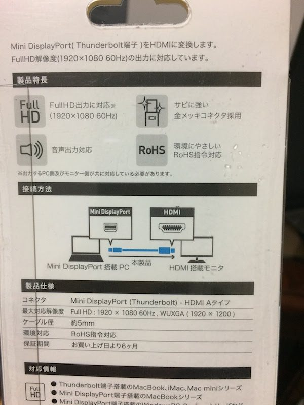 Mini Displayport - HDMI変換ケーブル2m