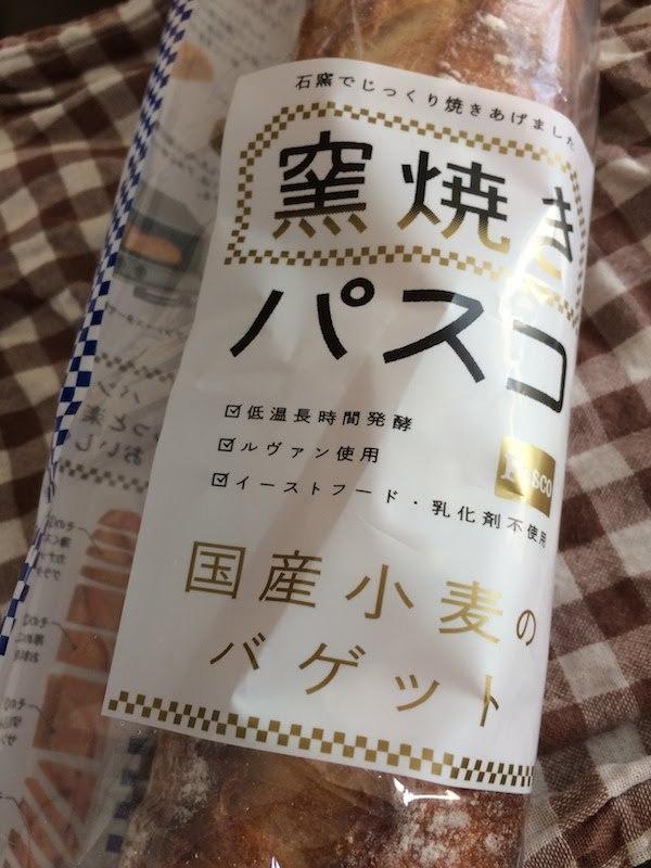 窯焼きパスコ国産小麦のバゲット・カンパーニュは美味しい。おすすめ