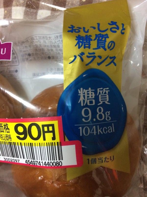 糖質40%オフ大豆粉入りロール