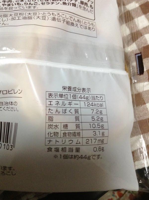 トップバリュ 糖質40%オフ大豆粉入りロール くるみ