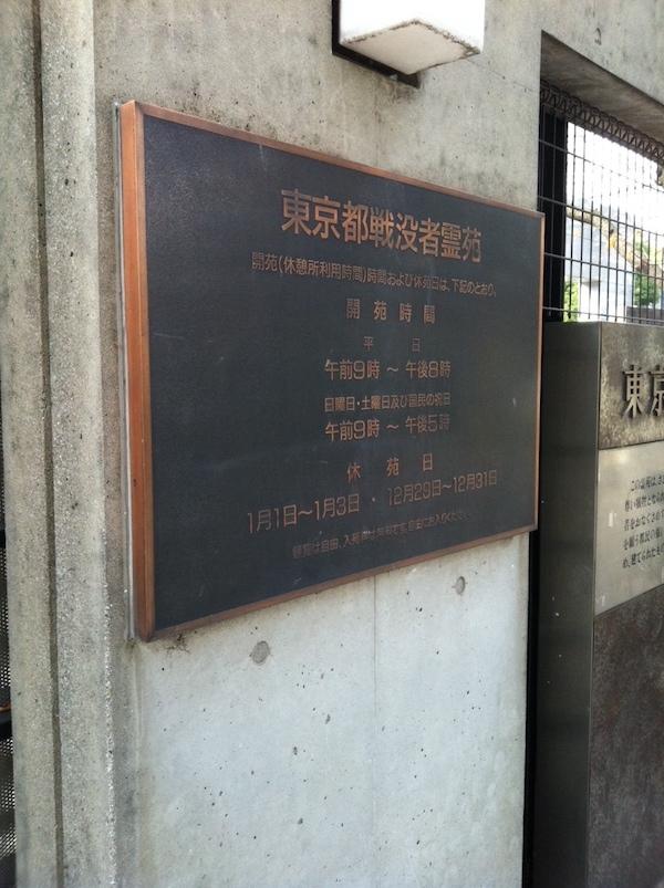 礫川公園の東京都戦没者霊苑