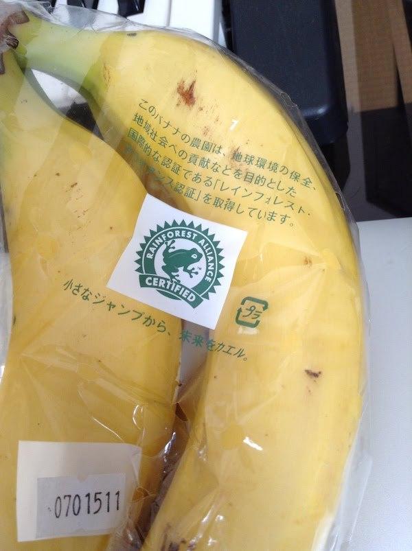 コープ(生協)の園地指定フィリピン産高原バナナはもっちり食感で甘いので美味しい
