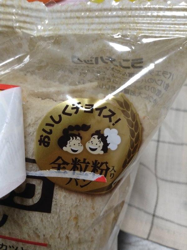 ランチパック全粒粉入りパンの種類と価格