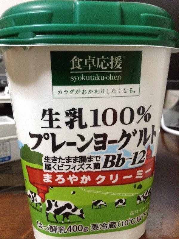 食卓応援(いなげや)生乳100%プレーンヨーグルトは美味しい。おすすめ