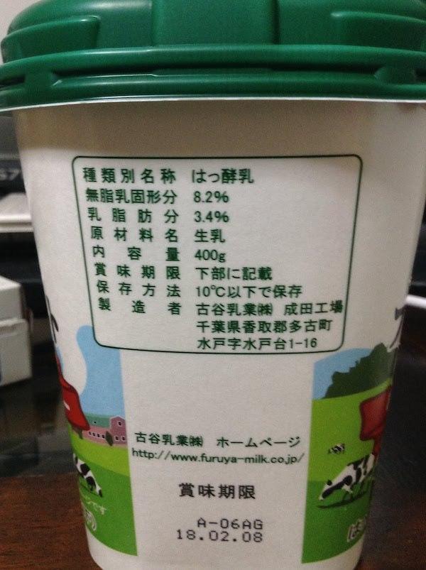 食卓応援生乳100%プレーンヨーグルトの原材料は生乳100%