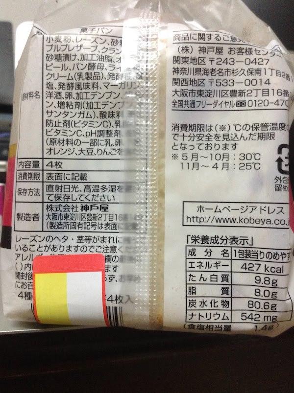 原材料にレーズン、クランベリー、オレンジピール、アップルとライ麦が入っていて値段は128円