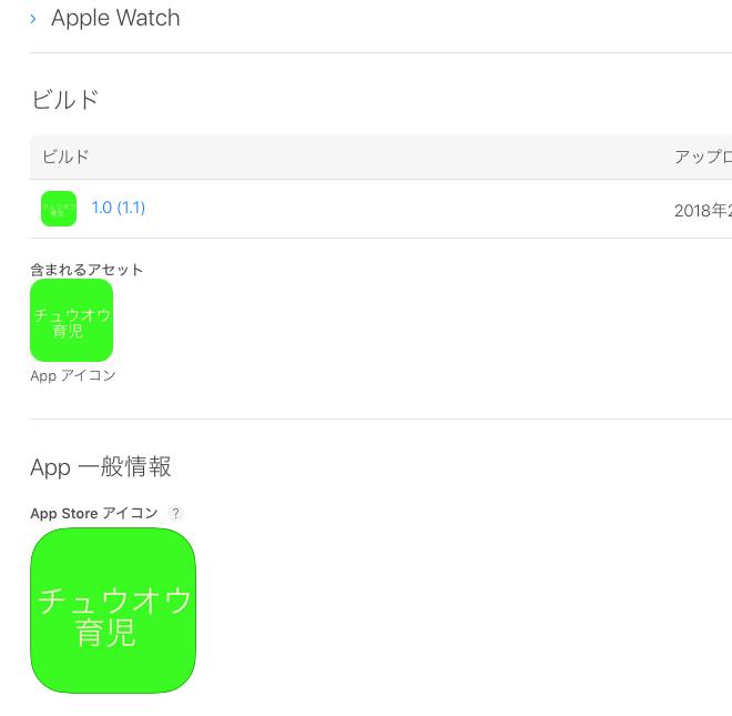 Xcodeでアップロード時にApp Store iOS 1024ptのアイコンを入れる