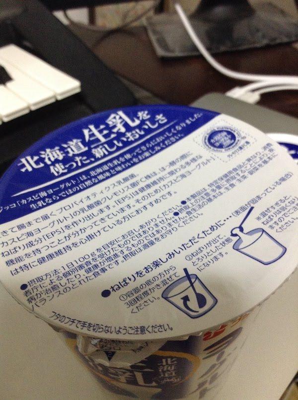 フジッコのカスピ海ヨーグルトプレーン400g 北海道生乳100%