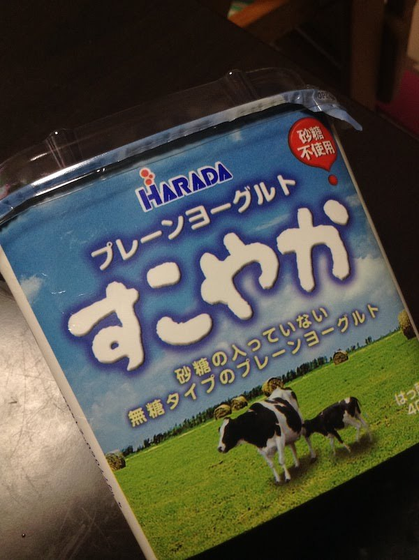原田乳業すこやかプレーンヨーグルト 400g 89円