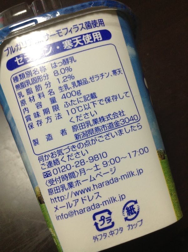原田乳業すこやかプレーンヨーグルトの乳酸菌