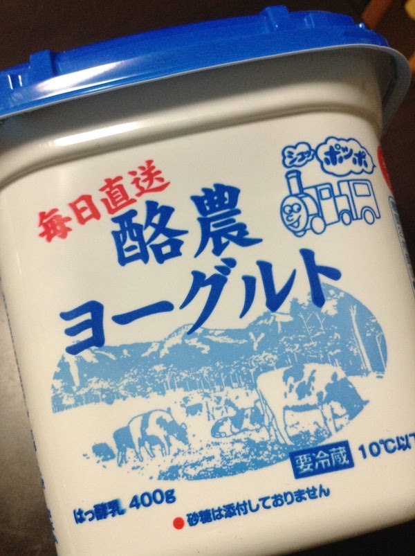 毎日直送酪農ヨーグルト(ヤツレン)は超美味しいし低価格でおすすめ