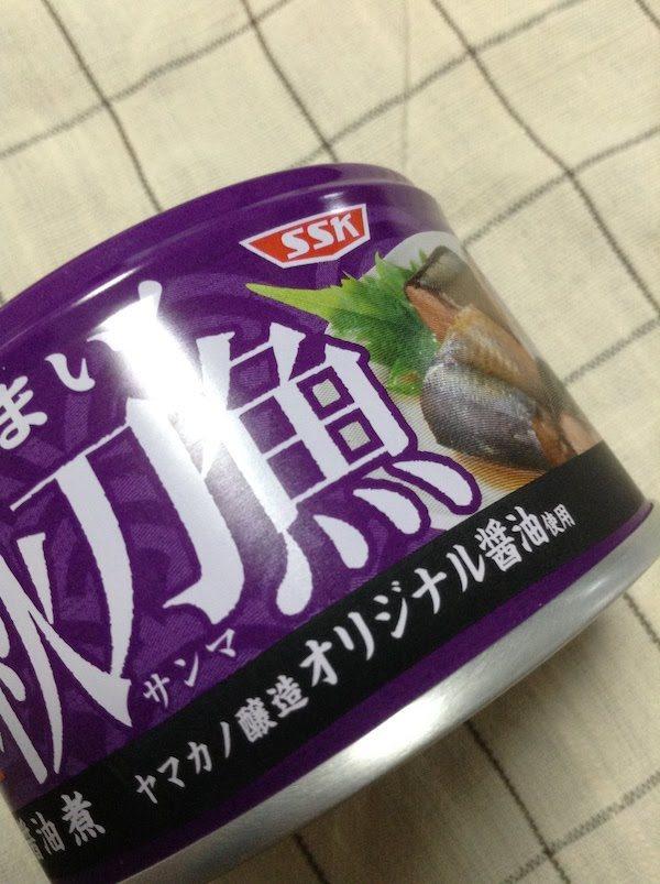 SSK うまい! 国内水揚げ秋刀魚 醤油煮