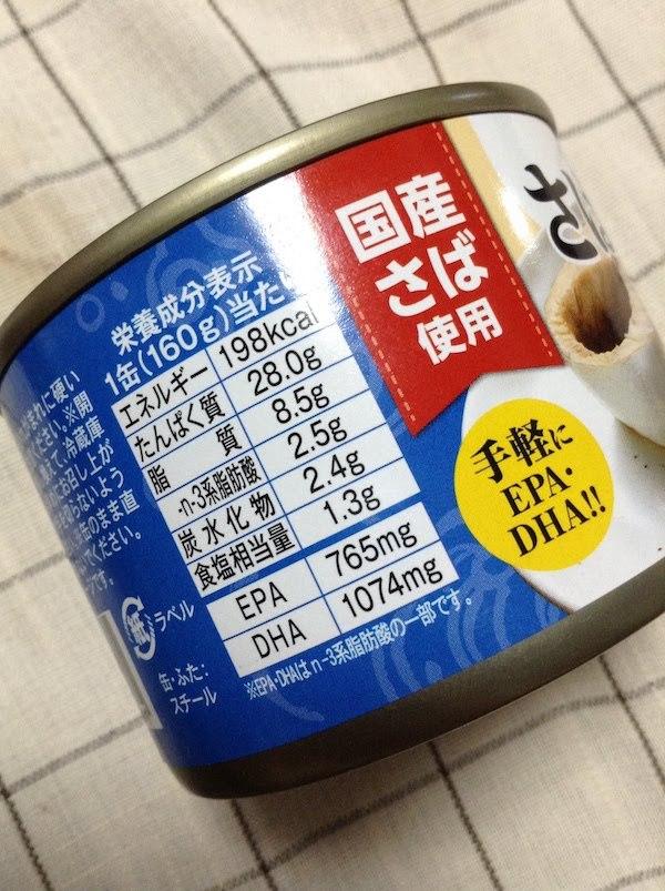 神戸物産 さば水煮